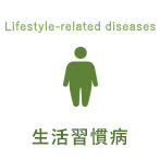 Lifestyle-related diseases 生活習慣病