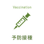 Vaccination 予防接種