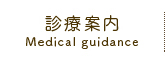 診療案内 Medical guidance